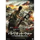 パトリオット・ウォー ナチス戦車部隊に挑んだ28人 【DVD】