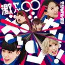 Rakuten - 妄想キャリブレーション/激ヤバ∞ボッカーン!! (初回限定) 【CD+DVD】