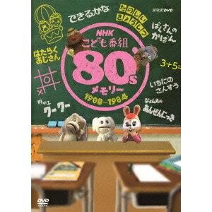 NHKこども番組80'sメモリー1980〜1984DVD