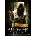 Rakuten - ザ・ウォード 感染病棟 【DVD】