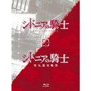 【送料無料】「シドニアの騎士」「シドニアの騎士 第九惑星戦役」Blu-ray BOX 【Blu-ray】