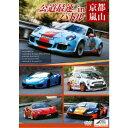MAX SPEED 公道最速バトルin 京都嵐山 【DVD】