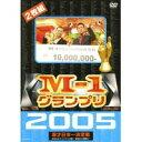 M-1グランプリ 2005 完全版〜本命なきクリスマス決戦!新時代の幕開け〜 【DVD】