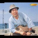 渥美清/男はつらいよ/泣いてたまるか/祭りのあと 【CD】