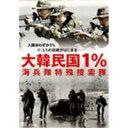 大韓民国1% 海兵隊特殊捜索隊 【DVD】