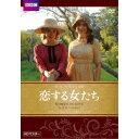 恋する女たち 【DVD】