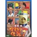 関根勤 カマキリ伝説 2 【DVD】