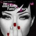 其它 - (V.A.)/FOR JAZZ AUDIO FANS ONLY VOL.9 【CD】