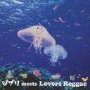 (オムニバス)/ジブリ meets Lovers Reggae 【CD】