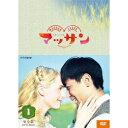 連続テレビ小説 マッサン 完全版 DVD-BOX1 【DVD】