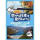 空から日本を見てみよう (19)紅葉の関東ローカル線 秩父鉄道・わたらせ渓谷鐵道 【DVD】