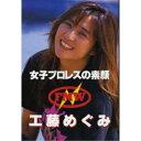 女子プロレスの素顔 工藤めぐみ 【DVD】