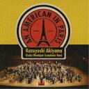 管弦樂 - 秋山和慶/パリのアメリカ人 【CD】