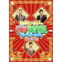 お笑い芸人どっきり王座決定戦スペシャル 傑作選 【DVD】