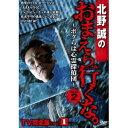 北野誠のおまえら行くな。 TV完全版 VOL.1 〜ボクらは心霊探偵団〜 GEAR2nd 【DVD】