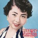 野村雪子/ゴールデン☆ベスト 野村雪子 初恋シャンソン〜おばこマドロス 【CD】