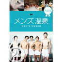 メンズ温泉 完全版 Vol.2 【DVD】