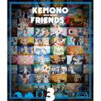 けものフレンズ2 第3巻 【Blu-ray】