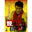 アントキの猪木の観れんのか、おいっ!! 【DVD】