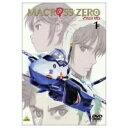 マクロス ゼロ 1 【DVD】