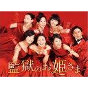 【送料無料】監獄のお姫さま DVD-BOX 【DVD】...