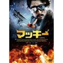 マッキー 【DVD】