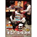 近代麻雀Presents 麻雀最強戦2021 #4著名人最強決戦 中巻 【DVD】