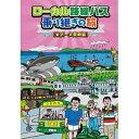 ローカル路線バス乗り継ぎの旅 ≪米沢~大間崎編≫ 【DVD】