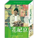 DVD-BOX 花紀京 蔵出し名作吉本新喜劇 1937-2015 【DVD】