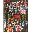 東映TV特撮主題歌大全集 Vol.3 超電子バイオマンから鳥人戦隊ジェットマンまで 【DVD】