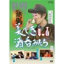 美しき酒呑みたち 六杯目 【DVD】
