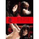 花と蛇 ZERO 【DVD】