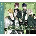 Growth/魔法のキズナ 【CD】