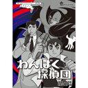 【送料無料】わんぱく探偵団 DVD-BOX HDリマスター版 【DVD】