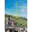 旅立ちの島唄〜十五の春〜 【DVD】