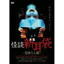 怪談新耳袋 -花嫁さん編- 【DVD】