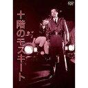 NIKKATSU COLLECTION 十階のモスキート 【DVD】