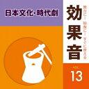 (効果音)/舞台に!映像に!すぐに使える効果音 13 日本文化・時代劇 【CD】