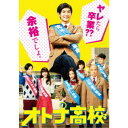 【送料無料】オトナ高校 DVD-BOX 【DVD】...