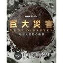 NHKスペシャル 巨大災害 MEGA DISASTER 地球大変動の衝撃 第5集 日本に迫る脅威 激化する豪雨 【DVD】