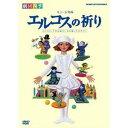 劇団四季 ミュージカル エルコスの祈り 【DVD】