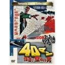 4Dマン・怪奇!壁ぬけ男 【DVD】