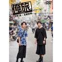 「俺旅。」 〜ベトナム〜平野良×玉城裕規 アクティブ編 【DVD】