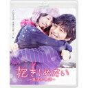 抱きしめたい -真実の物語- スタンダード・エディション 【Blu-ray】