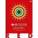 東京オンリーピック RED 【DVD】