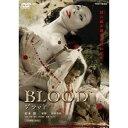 BLOOD ブラッド 【DVD】