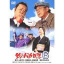 釣りバカ日誌6 【DVD】