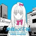 岩崎琢/TVアニメ「神様のメモ帳」オリジナルサウンドトラック...