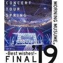 モーニング娘。'19/モーニング娘。'19 コンサートツアー春 〜BEST WISHES!〜ファイナル 【Blu-ray】