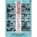 合気道 起源と伝授 【DVD】
